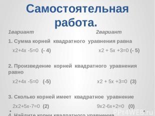 Самостоятельная работа. 1вариант 2вариант 1. Сумма корней квадратного уравнения