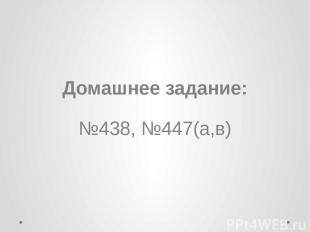 Домашнее задание: №438, №447(а,в)