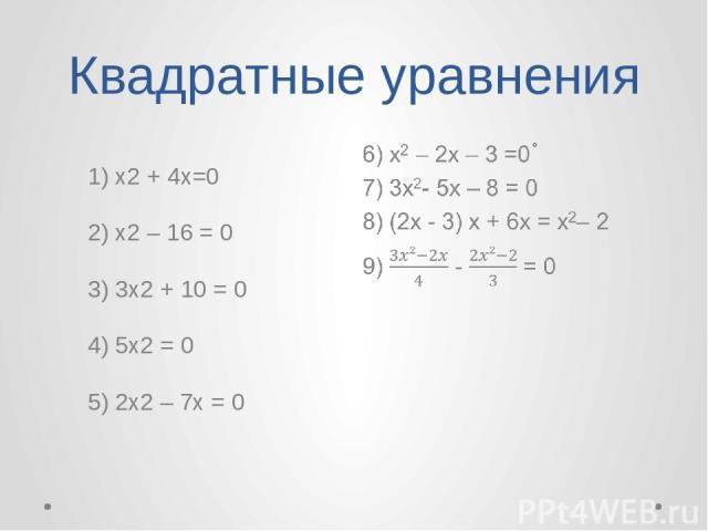 Квадратные уравнения 1) х2 + 4x=0 2) х2 – 16 = 0 3) 3x2 + 10 = 0 4) 5x2 = 0 5) 2x2 – 7x = 0