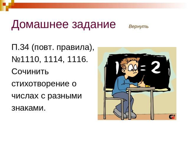 Домашнее задание Вернуть П.34 (повт. правила), №1110, 1114, 1116. Сочинить стихотворение о числах с разными знаками.