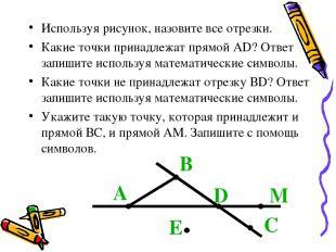 Используя рисунок, назовите все отрезки. Какие точки принадлежат прямой АD? Отве