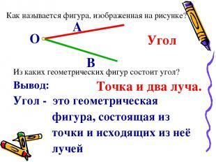 Как называется фигура, изображенная на рисунке? О А В Из каких геометрических фи