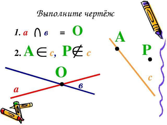 Выполните чертёж 1. а в = О 2. А с, Р с а в О с Р А