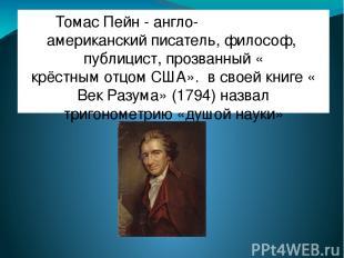 Томас Пейн - англо- американскийписатель,философ,публицист, прозванный «крёст