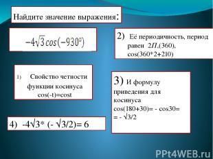 Найдите значение выражения: 2) Её периодичность, период равен 2П,(360), cos(360*