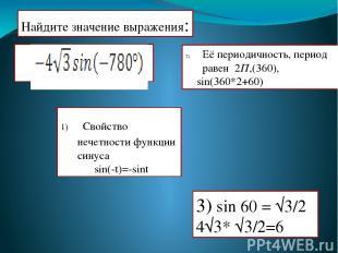Найдите значение выражения: Её периодичность, период равен 2П,(360), sin(360*2+6