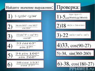 Найдите значение выражения: Проверка: 1)-5,tg(90+64),tg(180+64) 2)18 3)-22 6)-38