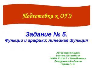 Подготовка к ОГЭ Автор презентации: учитель математики МАОУ СШ № 1 г. Михайловск