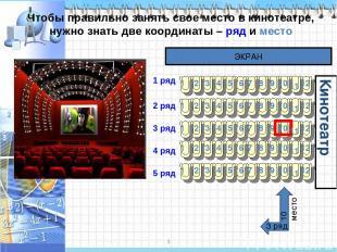 * Чтобы правильно занять свое место в кинотеатре, нужно знать две координаты – р