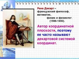 Рене Декарт – французский философ, математик, физик и физиолог. (1596-1650). Авт