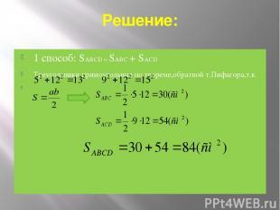 Решение: 1 способ: SABCD = SABC + SACD Треугольники прямоугольные по теореме,обр