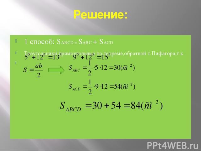 Решение: 1 способ: SABCD = SABC + SACD Треугольники прямоугольные по теореме,обратной т.Пифагора,т.к.