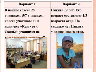 Вариант 1 Вариант 2 В нашем классе 28 учащихся,5/7 учащихсякласса участвовали в