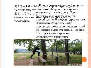 Решил директор нашей школы Василий Петрович построить спортивную площадку. Одна