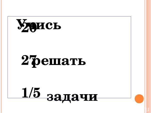 Учись решать задачи 20 27 1/5