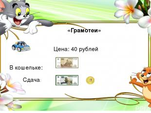 «Грамотеи» Цена: 40 рублей В кошельке: Сдача: