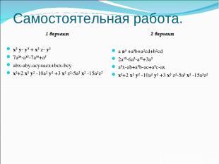 Самостоятельная работа. 1 вариант х2 у- у3 + х2 z- у2 7a20-a15-7a10+a5 abx-aby-a