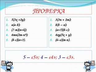 ПРОВЕРКА 5(3х +2у); a(a-b); (7-m)(n+k); 4mn(2m-n²); (b-c)(a+3). 3(3n + 2m); b(b