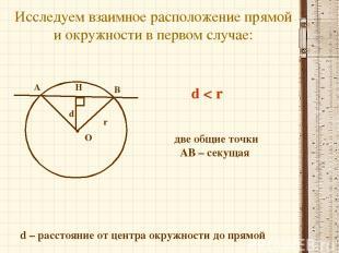 Исследуем взаимное расположение прямой и окружности в первом случае: d – расстоя