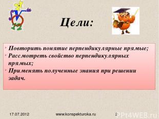 Цели: 17.07.2012 Повторить понятие перпендикулярные прямые; Рассмотреть свойство