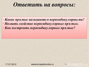 17.07.2012 Ответить на вопросы: Какие прямые называются перпендикулярными? Назва