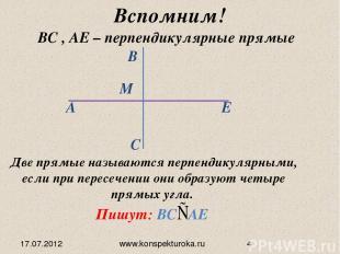 17.07.2012 www.konspekturoka.ru Вспомним! BС , АЕ – перпендикулярные прямые Две