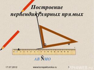 А В 17.07.2012 www.konspekturoka.ru М О Построение перпендикулярных прямых IIIII