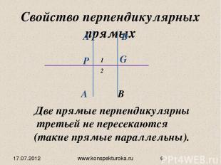 17.07.2012 www.konspekturoka.ru Свойство перпендикулярных прямых Две прямые перп