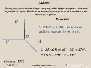 17.07.2012 www.konspekturoka.ru Задача Два тупых угла имеют общую сторону, а две
