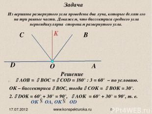 17.07.2012 www.konspekturoka.ru Задача Из вершины развернутого угла проведены дв