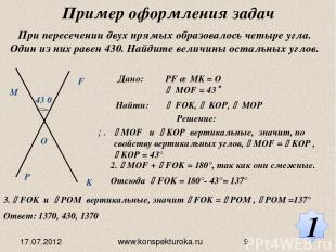 Пример оформления задач При пересечении двух прямых образовалось четыре угла. Од