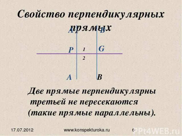 17.07.2012 www.konspekturoka.ru Свойство перпендикулярных прямых Две прямые перпендикулярны третьей не пересекаются (такие прямые параллельны). В₁ ∟ 1 2 ∟