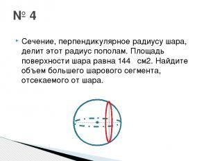 Сечение, перпендикулярное радиусу шара, делит этот радиус пополам. Площадь повер