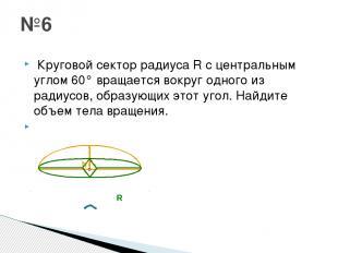 Круговой сектор радиусаRс центральным углом 60° вращается вокруг одного из ра
