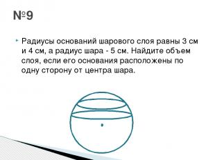 Радиусы оснований шарового слоя равны 3 см и 4 см, а радиус шара - 5 см. Найдите