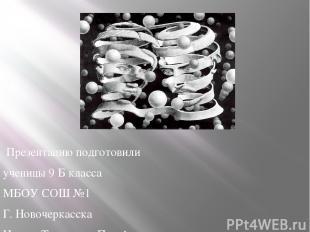 Презентацию подготовили ученицы 9 Б класса МБОУ СОШ №1 Г. Новочеркасска Исаева Т