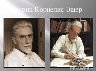 Мауриц Корнелис Эшер