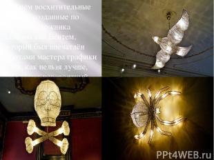 В нём восхитительные люстры, созданные по эскизам художника Хансома ван Бентем,