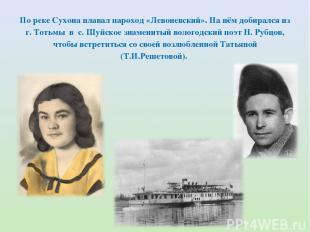 По реке Сухона плавал пароход «Левоневский». На нём добирался из г. Тотьмы в с.