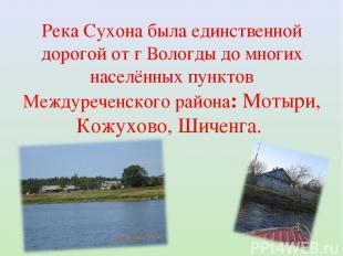 Река Сухона была единственной дорогой от г Вологды до многих населённых пунктов