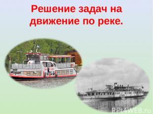Решение задач на движение по реке.