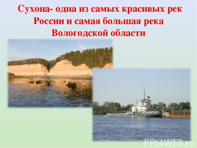 Сухона- одна из самых красивых рек России и самая большая река Вологодской области