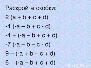Раскройте скобки: 2 (a + b + c + d) -4 (-a – b + c - d) -4 + (-a – b + c + d) -7