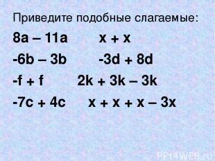 Приведите подобные слагаемые: 8a – 11a x + x -6b – 3b -3d + 8d -f + f 2k + 3k –