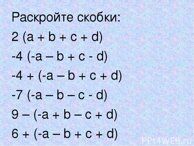 Раскройте скобки: 2 (a + b + c + d) -4 (-a – b + c - d) -4 + (-a – b + c + d) -7 (-a – b – c - d) 9 – (-a + b – c + d) 6 + (-a – b + c + d)