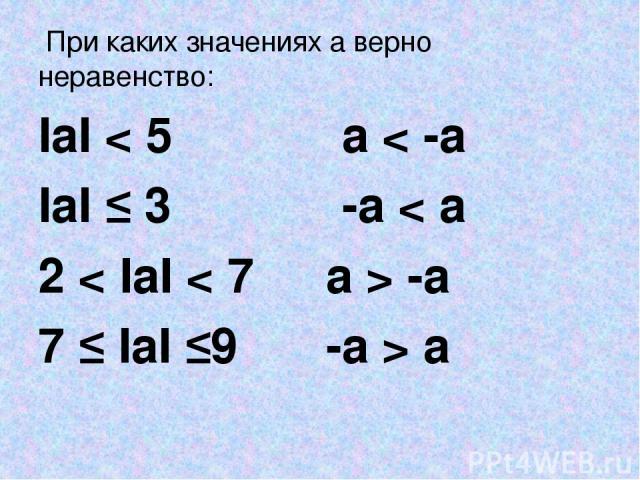 При каких значениях a верно неравенство: IaI < 5 a < -a IaI ≤ 3 -a < a 2 < IaI < 7 a > -a 7 ≤ IaI ≤9 -a > a