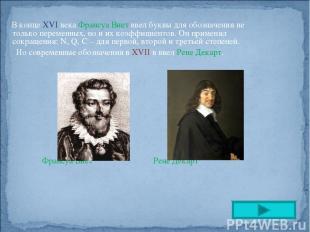 В конце ХVI века Франсуа Виет ввел буквы для обозначения не только переменных, н