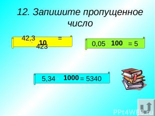 19. Поставьте в ответе запятую 1,083 х 5 5 415 , 0,274 х 3 0 822 5,14 х 2,5 2570