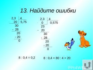 8. Найдите значение выражения 12,83 356 + 644 12,83 = 12,83 (356 + 644) = = 12,8