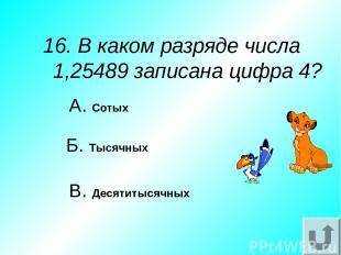 17. Решите уравнение 5х + 3х - 1,3 = 1,1 8х = 1,1 +1,3 8х = 2,4 х = 0,3